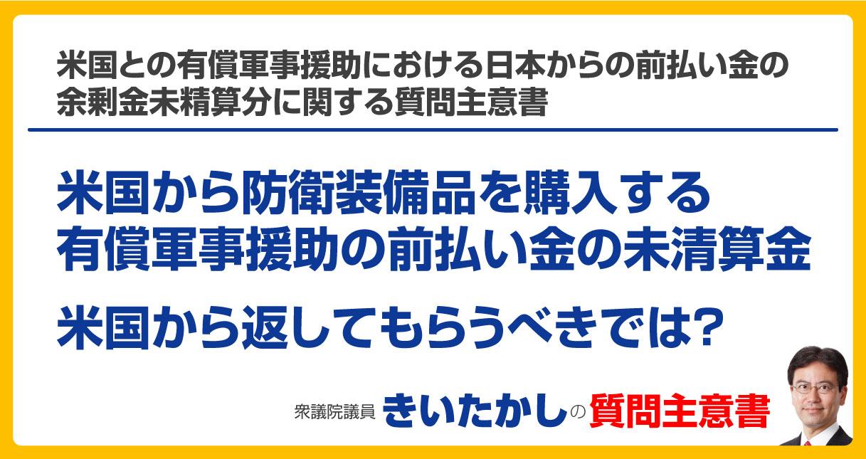 米国との有償軍事援助(FMS)における日本からの前払い金の余剰金未精算分に関する質問主意書