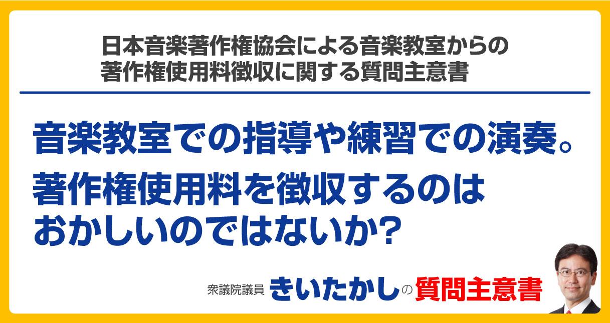 日本音楽著作権協会による音楽教室からの著作権使用料徴収に関する質問主意書