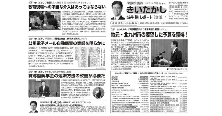 「きいたかしレポート」(2018年4月号)を配布