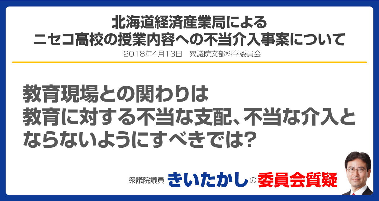 加計学園問題について、北海道経済産業局によるニセコ高校の授業内容への不当介入事案について
