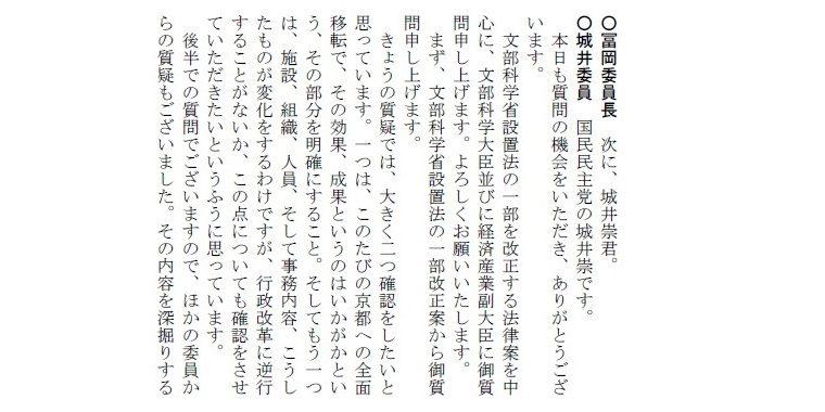 文化庁の京都移転、我が国の文化発信を担う「クールジャパン」の推進、加計学園問題について