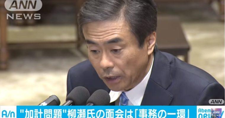 柳瀬元総理秘書官と加計学園関係者との面会についての質問主意書が、ニュースで取り上げられました。
