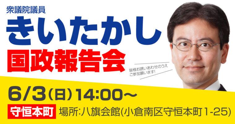 国政報告会のお知らせ  2018/6/3(日)守恒本町