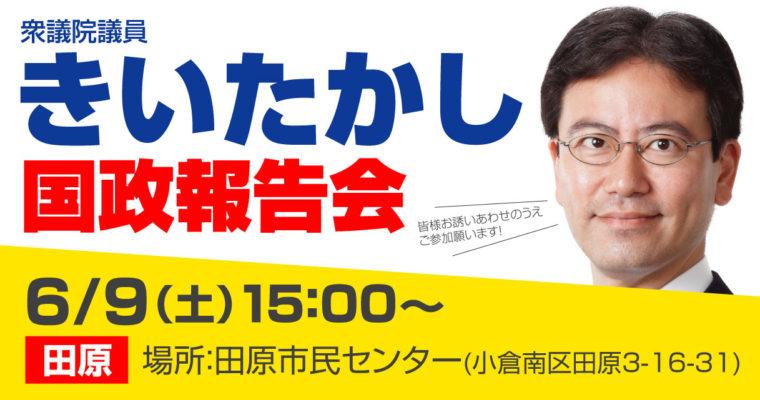 国政報告会のお知らせ 2018/6/9(土)田原