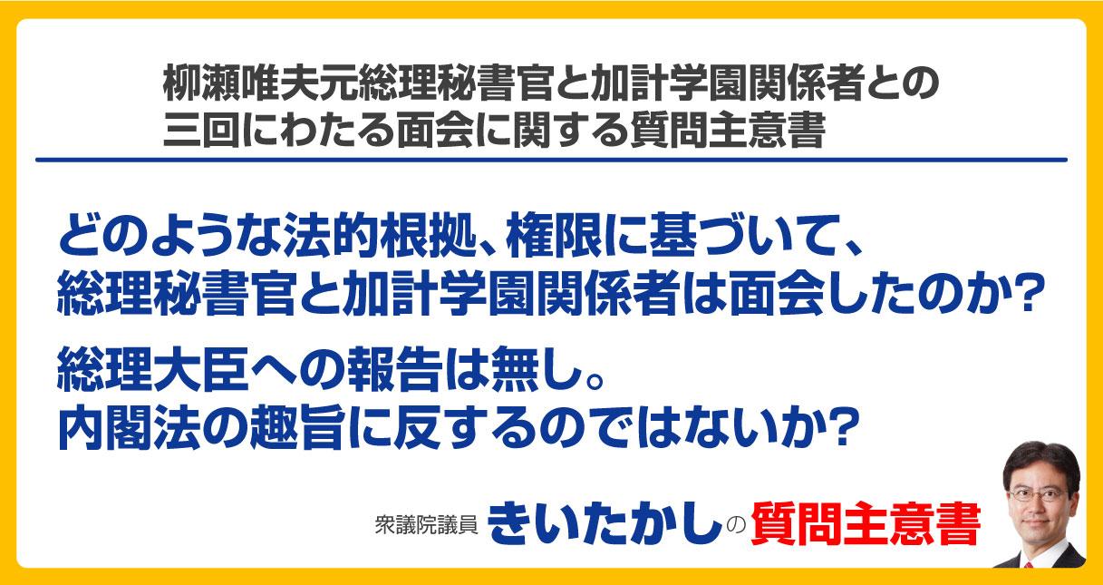 柳瀬唯夫元総理秘書官と加計学園関係者との三回にわたる面会に関する質問主意書