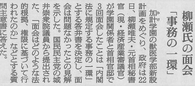 柳瀬元総理秘書官と加計学園関係者との面会についての質問主意書が、新聞で取り上げられました。