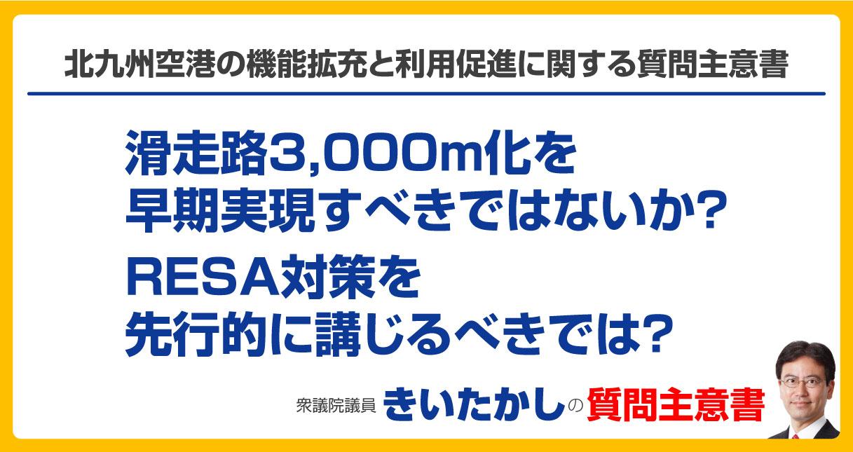 北九州空港の機能拡充と利用促進に関する質問主意書