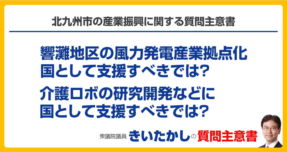 北九州市の産業振興に関する質問主意書