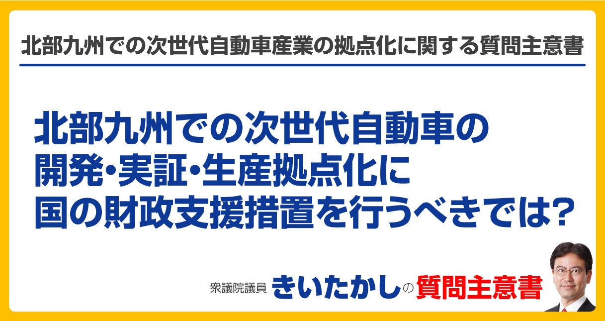 北部九州での次世代自動車産業の拠点化に関する質問主意書