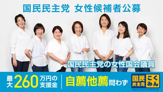 女性候補者支援します