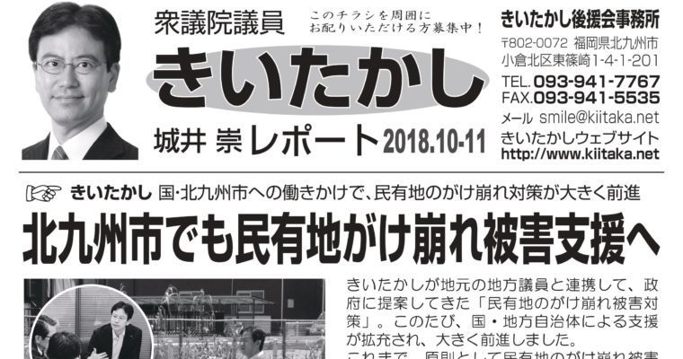 「きいたかしレポート」(2018年10-11月号)を配布