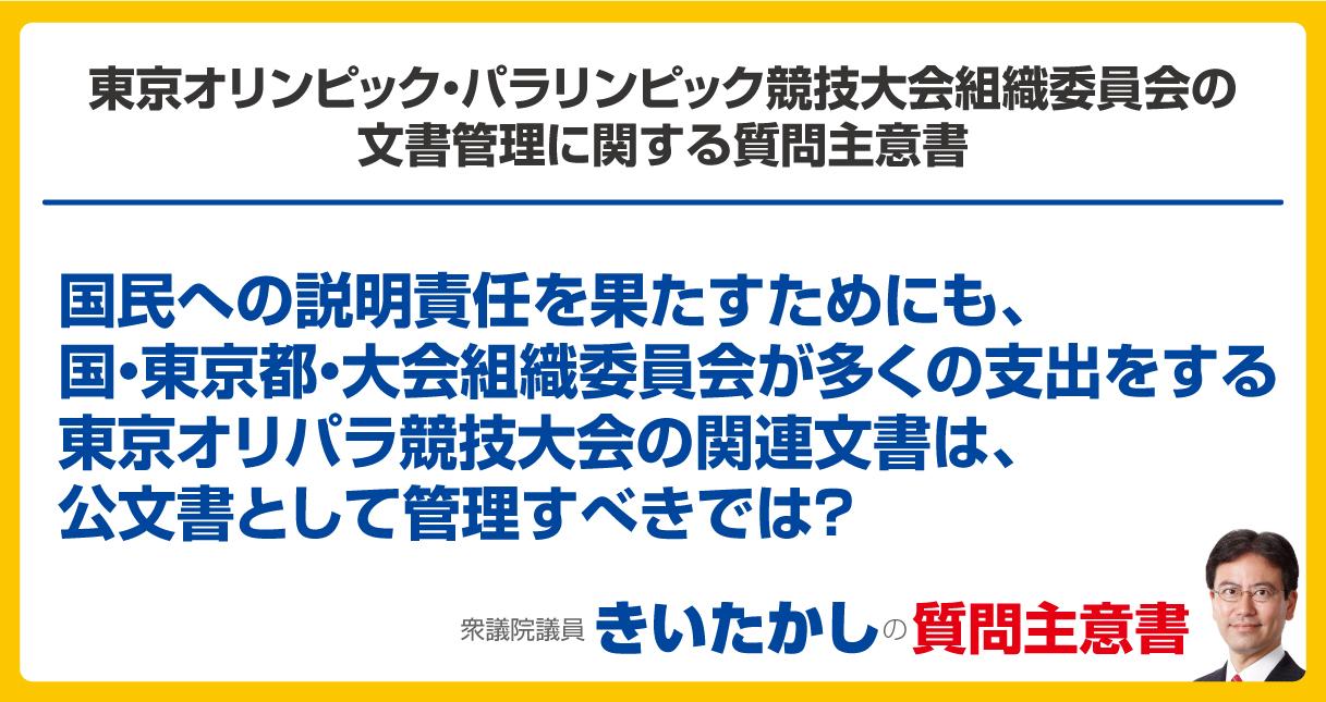 東京オリンピック・パラリンピック競技大会組織委員会の文書管理に関する質問主意書