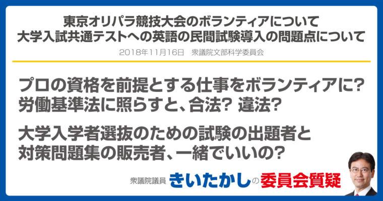 東京オリパラ競技大会のボランティア、大学入試共通テストへの英語の民間試験導入の問題点について