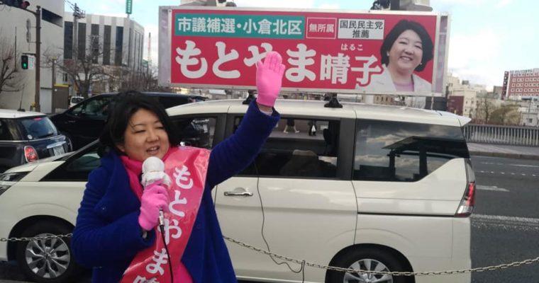 北九州市議会議員補欠選挙(小倉北区)の「もとやま晴子」候補と街頭演説