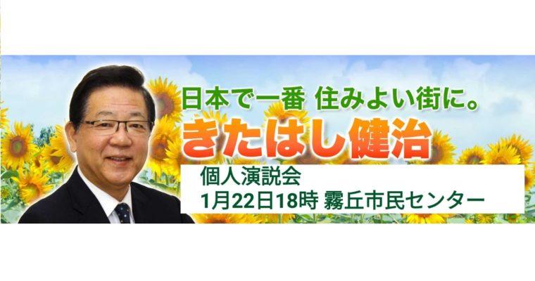 北九州市長候補の「北橋健治」さんの個人演説会