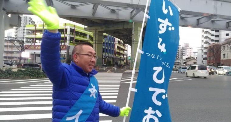 「いずみひでお」前福岡県議と早朝ご挨拶