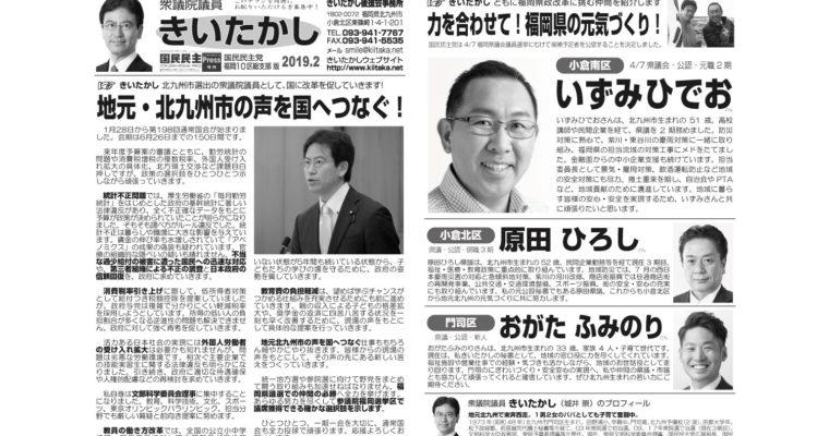 「きいたかしレポート」(2019年2月号・小倉南区版)を配布