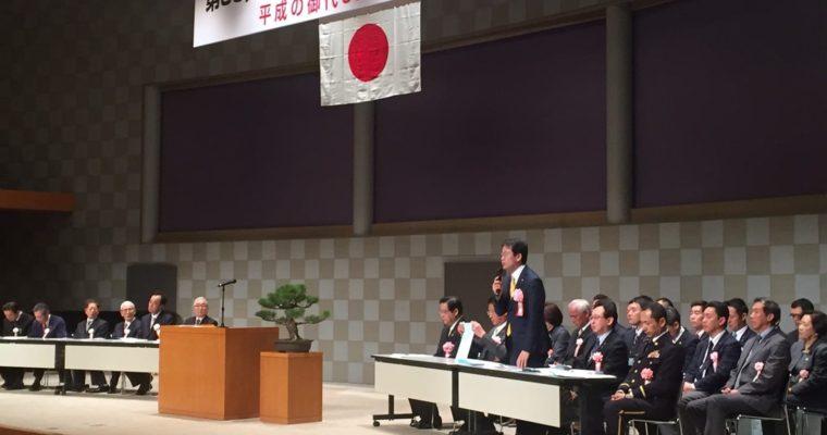平成最後の建国記念の日奉祝北九州市民大会