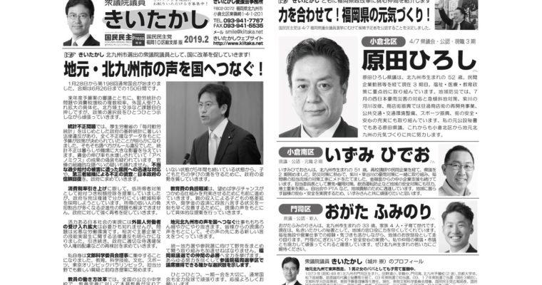 「きいたかしレポート」(2019年2月号・小倉北区版)を配布