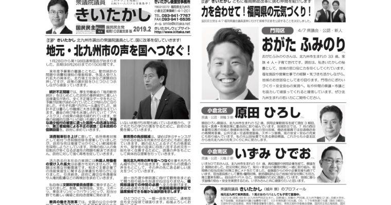 「きいたかしレポート」(2019年2月号・門司区版)を配布